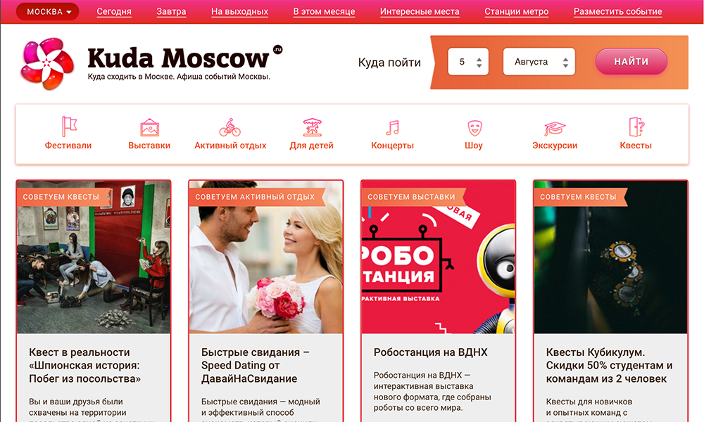 kudamoscow.ru - all moscow events