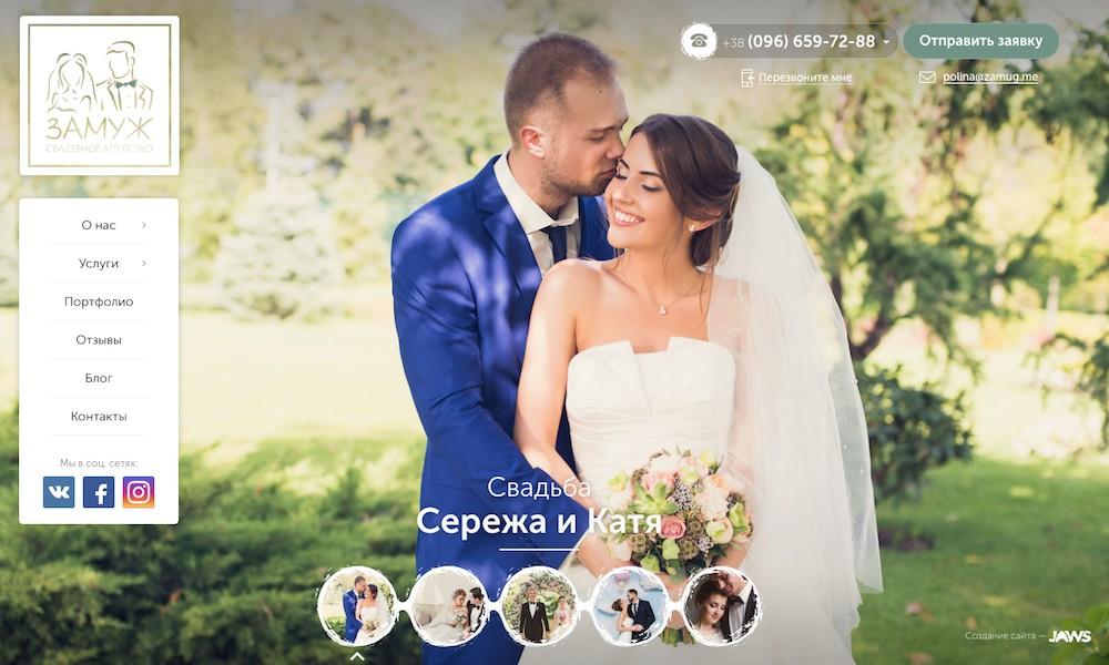 Zamug wedding agency