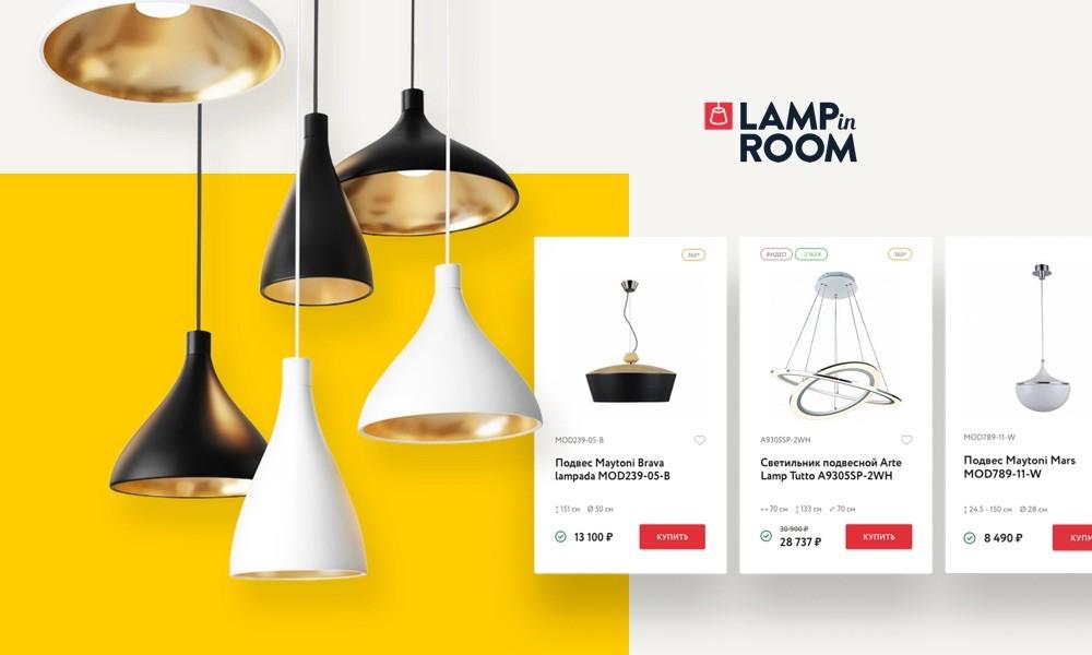 LAMP IN ROOM