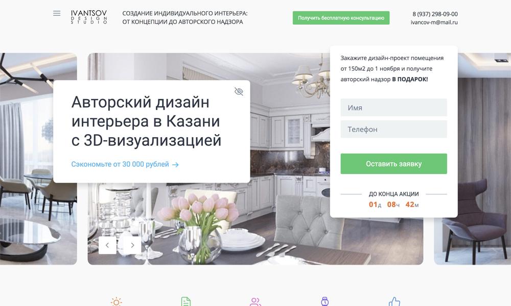Ivantsov Design Studio