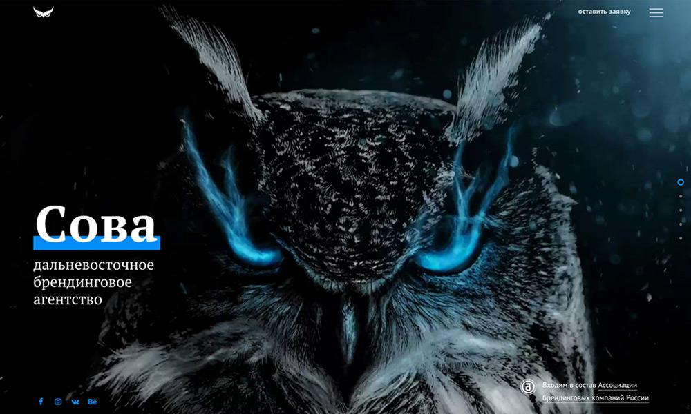 Owl Brandign Agency