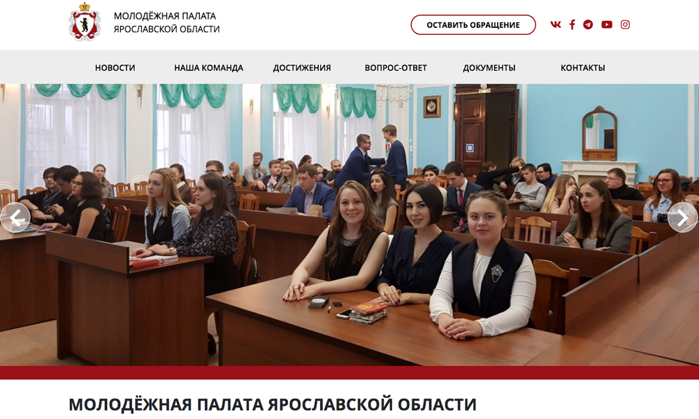 Youth Chamber of Yaroslavl region