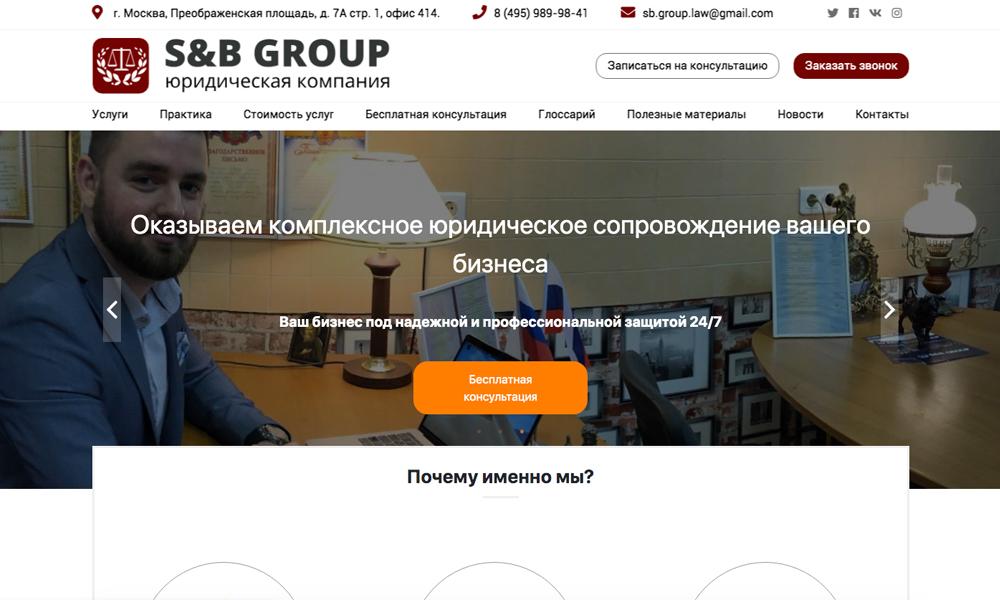S&B Group