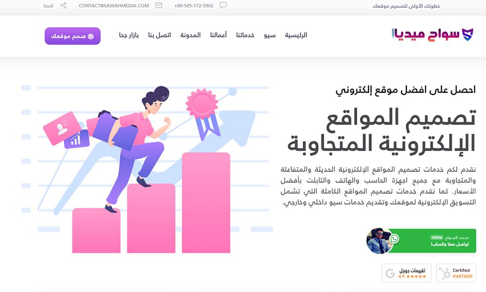 Sawah Media