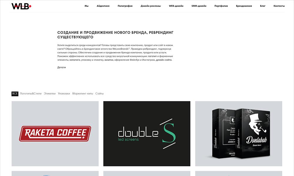 WeLoveBrands.com.ua - Building Intelligent Brands