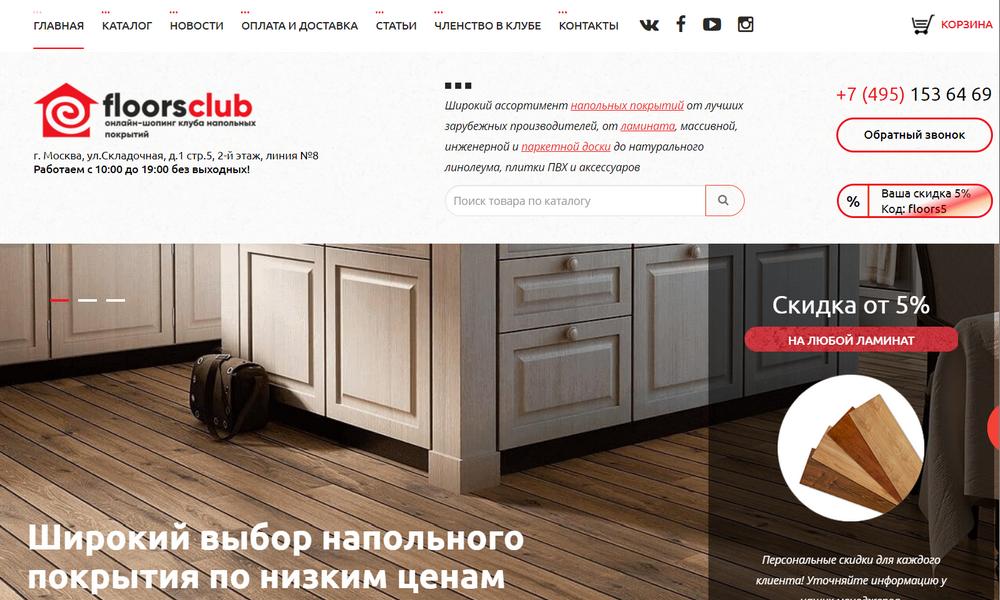 FloorsClub
