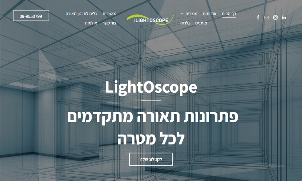 LightOscope Ltd.